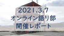オンライン語り部開催レポート掲載