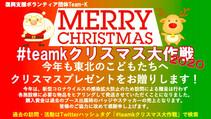 クリスマスプレゼント大作戦実施決定!