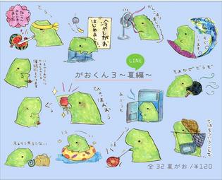 がお3宣伝画像.png