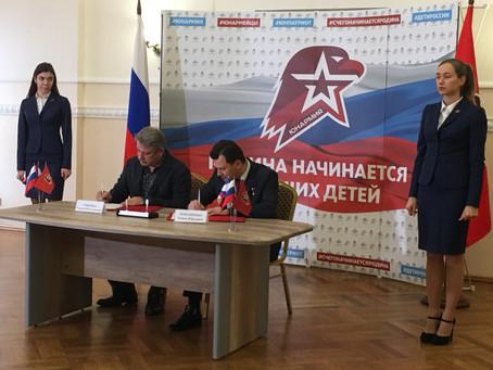 Подписано соглашение о сотрудничестве  с Юнармией