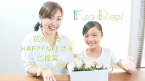 フラレピ×虹ノアトリエ コラボ勉強会 vol.1