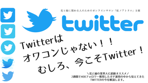 【年パス対象】Twitterの今