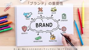【年パス対象】ブランドの重要性