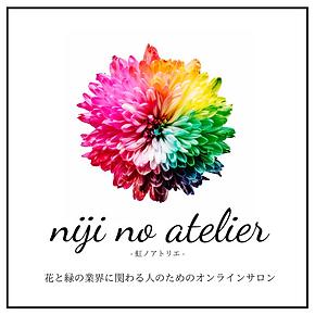 虹ノアトリエロゴ.png