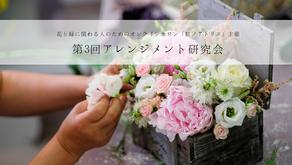 【年パス対象外】第3回アレンジメント研究会(1c)※10名限定