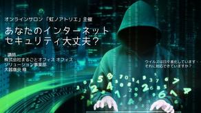 あなたのインターネットセキュリティ大丈夫?