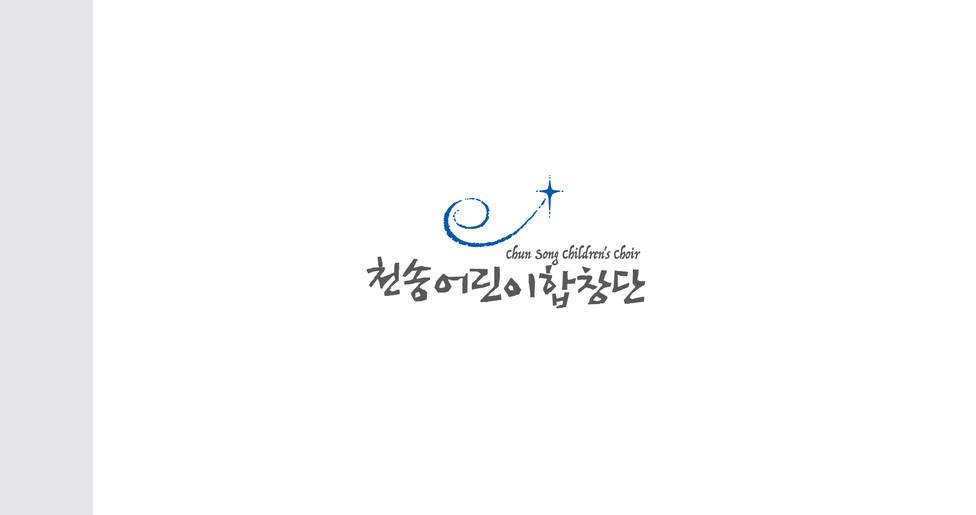 천송어린이합창단(한글영문)logo.jpg