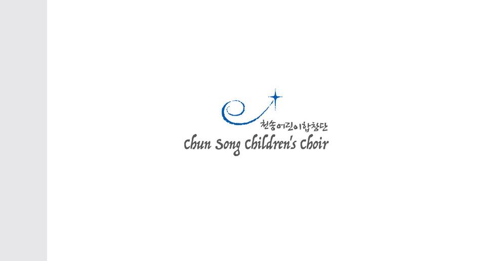 천송어린이합창단(영문+한글)logo.jpg