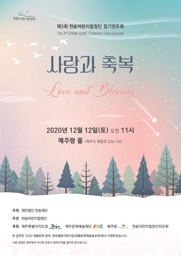 제3회정기연주 메인이미지.png