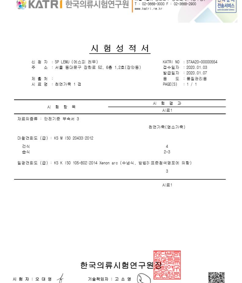 KATRI 시험성적서