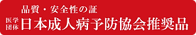 日本成人病予防協会.png