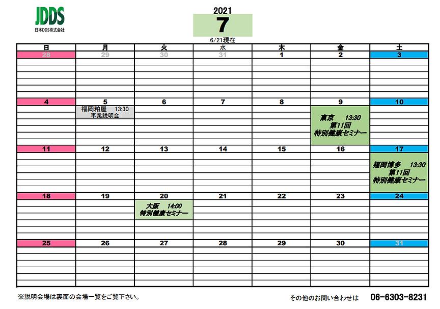 7月日程カラー.png