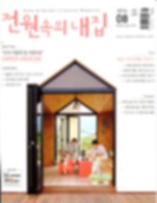201608전원속의내집_강릉한옥_페이지_표지.jpg