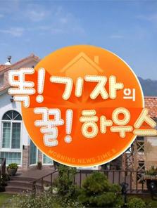 KBS2 똑기자꿀하우스  l  NOVENBER 2016