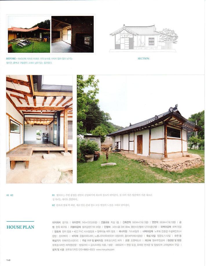 201706전원속의 내집_용인한옥_페이지_3.jpg