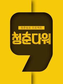 한국직업방송  l  청춘다워  l  DECEMBER 2018
