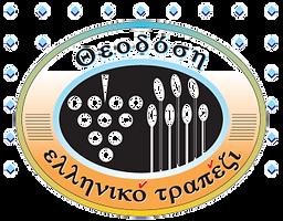 Ελληνικό παραδοσιακο φαγητο τραπεζι, paradosiako fagito elliniko trapezi