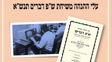 Rebbe's Historic Handwritten Hagaos Published