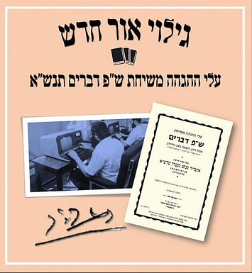 Rebbe's Historic Handwritten Hagaos Published