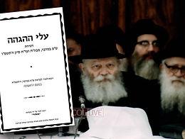 Initial Shabbos Achdus Hagaos Revealed
