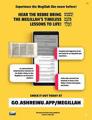 Experience the Megillah like never before