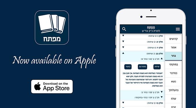 Mafteiach: Now Available on iOS