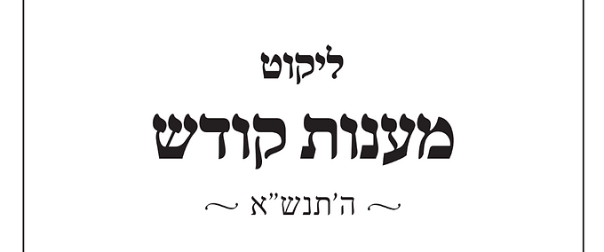 New: The Rebbe's Maanos of 5751