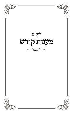 5746: Likut Maanos Kodesh