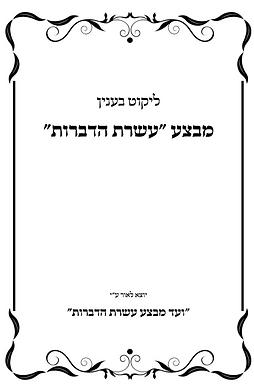 New Compilation: Mivtzah Aseres Hadibros