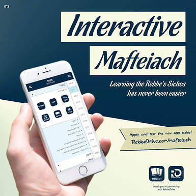 The interactive Mafteiach is now here!
