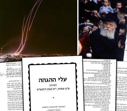 Rebbe's Edits On Memorable Farbrengen Released