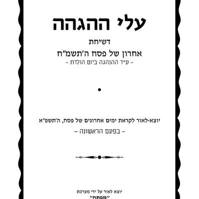 Pirsum Rishon: Hagaos on Sicha - Acharon Shel Pesach 5748