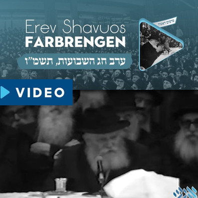 Pirsum Rishon: Farbrengen of Erev Shavous, 5746