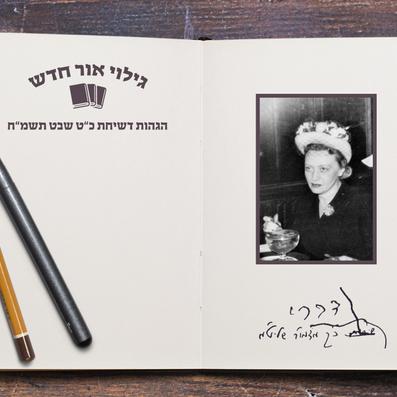 New Find: Rebbe's Edits on Sicha Marking End of Shiva for the Rebbetzin