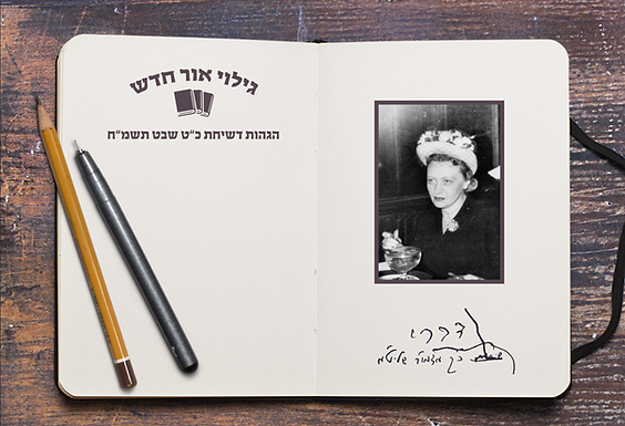 New Find: Rebbe's Edits on Sicha Marking End of Shiva for the Rebbetzin
