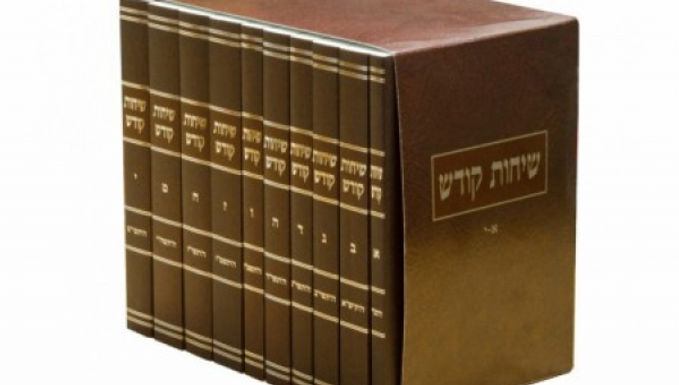 Fixed Sichos Kodesh PDF