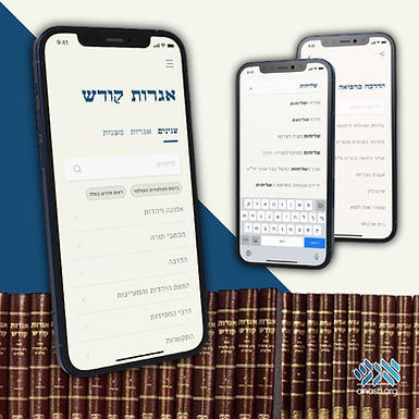 New App Puts Igros Kodesh In Your Hand