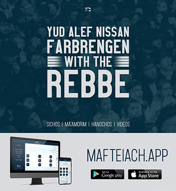 Experience a Yud Alef Nissan Farbrengen with the Rebbe