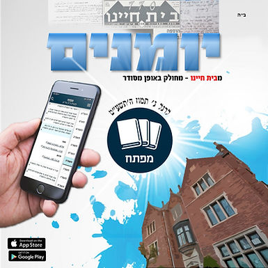 Thousands of Yomanim Added to 'Mafteiach' App
