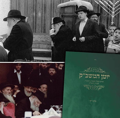 Newly Published Diaries Document Kislev by the Rebbe