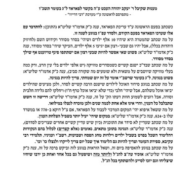 The Rebbe's Directives Behind the Lag B'omer Parade | 5726