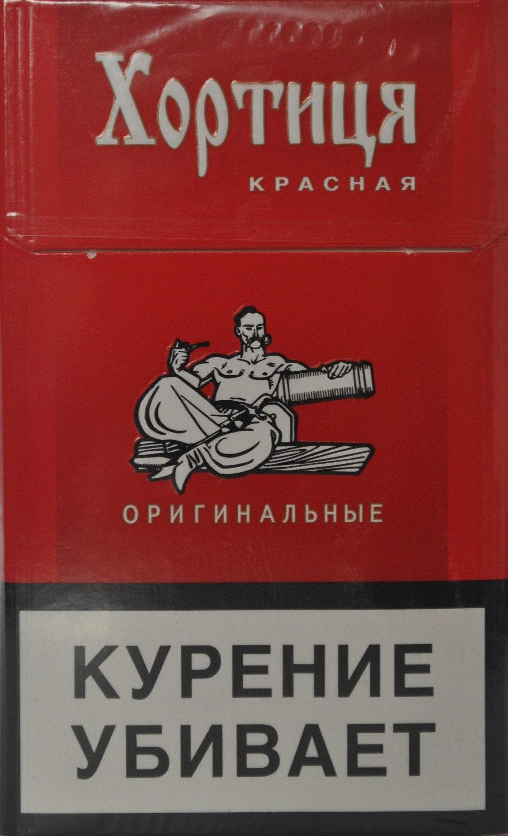 сигареты хортица красные купить