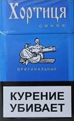 Сигареты хортица цена оптом житан сигареты купить москва розница
