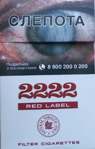 Сигареты 2222 red купить купить hqd электронная сигарета чебоксары