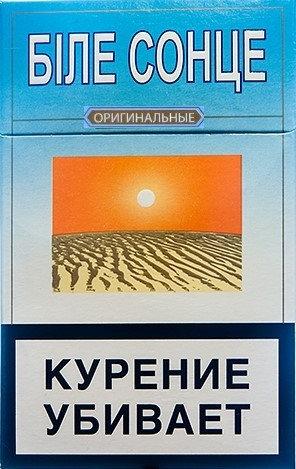 Купить оптом белое солнце сигареты сигареты корона калипсо купить в москве