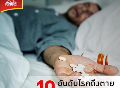10 อันดับโรคถึงตายของคนไทย