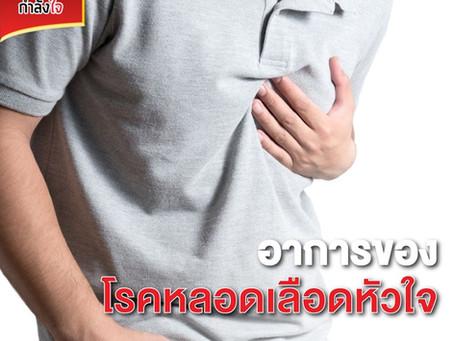 อาการของโรคหลอดเลือดหัวใจ