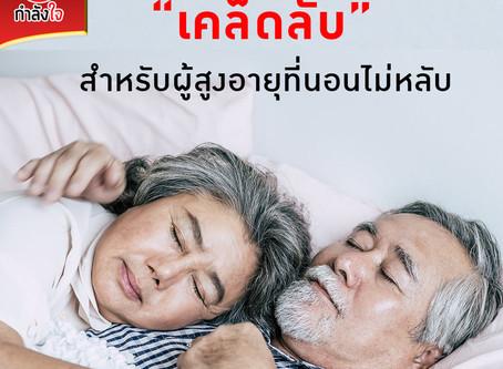 """""""เคล็ดลับ"""" สำหรับผู้สูงอายุที่นอนไม่หลับ"""