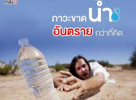 ภาวะขาดน้ำอันตรายกว่าที่คุณคิด
