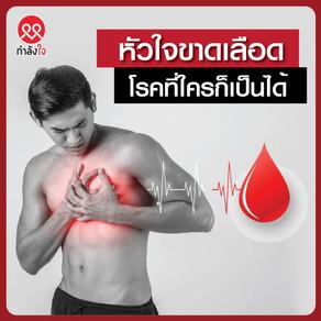 โรคหัวใจขาดเลือด อีกหนึ่งโรคร้ายที่ใครก็เป็นได้